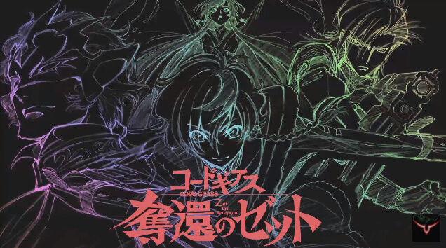 【速報】コードギアス新作TVアニメ『コードギアス 奪還のゼット』放送決定!