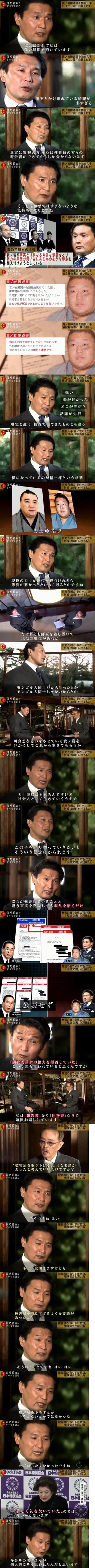 貴乃花親方 日馬富士 貴ノ岩 暴行事件 特番に関連した画像-03