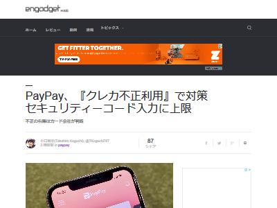 PayPay 対策 セキュリティーコード入力に関連した画像-02