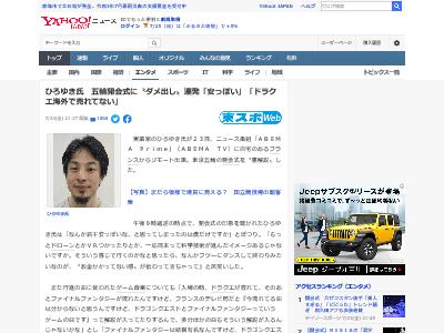東京五輪 開会式 行進 ドラクエ ファイナルファンタジーに関連した画像-02