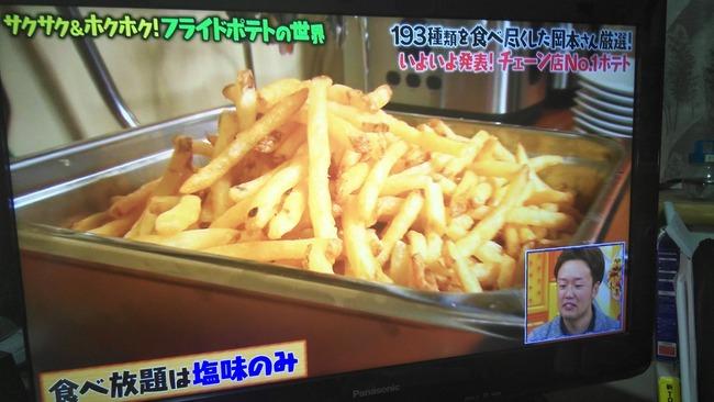 快活クラブ 快活CLUB マツコの知らない世界 フライドポテト 作り方 クリスピープレーン味 マコーミック バター醤油に関連した画像-05