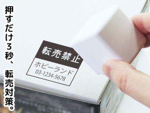 箱に「転売禁止」という文字と店名等を残せる『転売防止ハンコ』が登場!←これ効果あると思う?