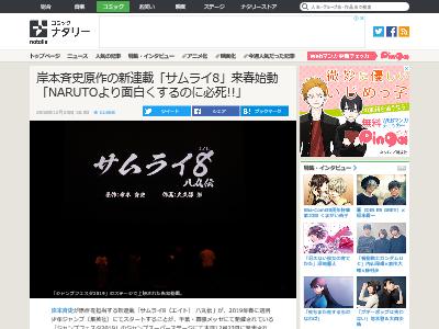 岸本斉史 新連載 サムライ8 来春始動に関連した画像-02