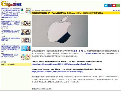 iPhone Apple ロゴ ミスプリント 1億分の1 高額取引に関連した画像-02