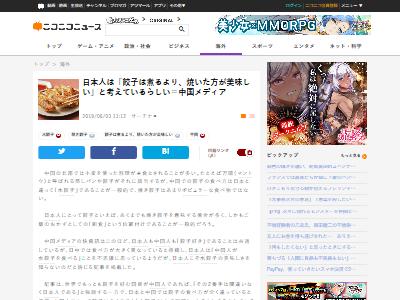 日本中国餃子文化に関連した画像-02