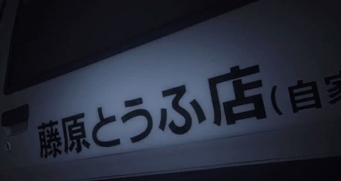 新劇場版 頭文字Dに関連した画像-03