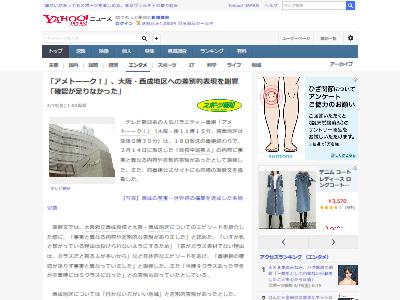 アメトーーク大阪西成謝罪に関連した画像-02