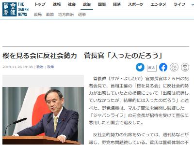 桜を見る会 反社会勢力 菅官房長官 安倍政権に関連した画像-02