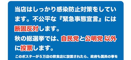 西村康稔 飲食店 新型コロナ 自民党 公明党 ポスター 怒り 選挙に関連した画像-01