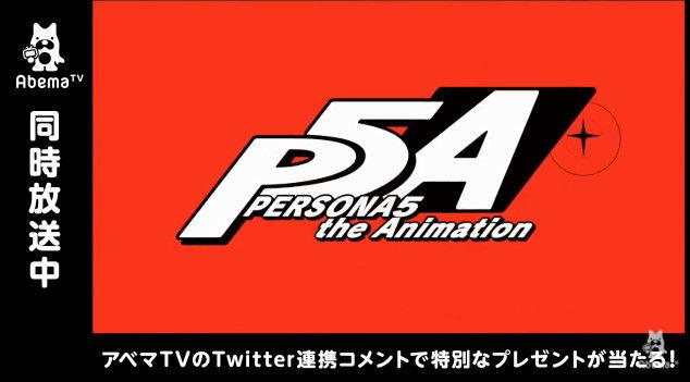 ペルソナ5 アニメ 放送開始 2018年4月アニメに関連した画像-02