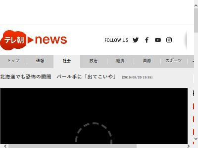 あおり運転 北海道 バール 書類送検 映像に関連した画像-02