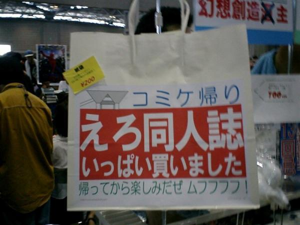オタク 表現規制 反対 コミケ 下品 エロ 紙袋 東京都 迷惑に関連した画像-03