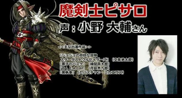 ドラゴンクエストヒーローズ 小野大輔 魔剣士ピサロに関連した画像-03