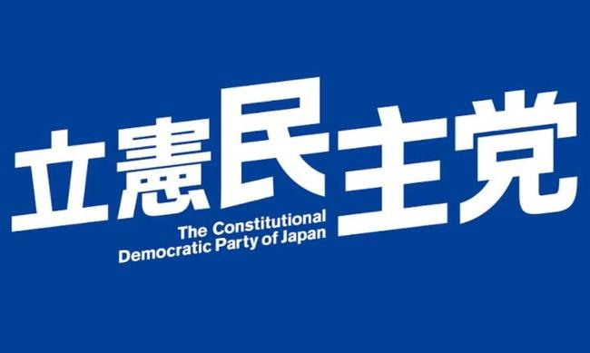 立憲民主党 同意 性交 50歳 未成年に関連した画像-01