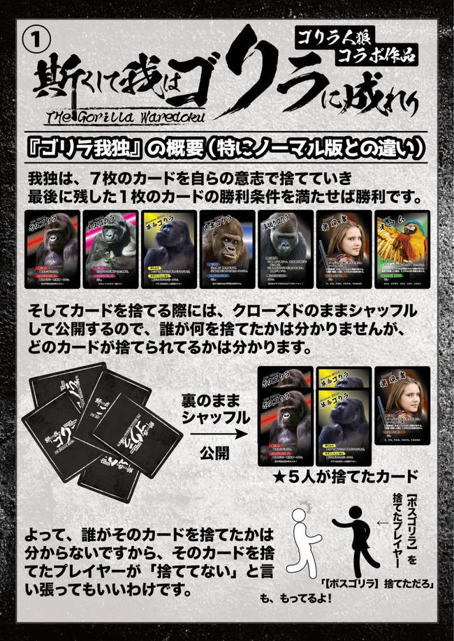 ゴリラ ゲーム カード 人狼 コラボに関連した画像-04