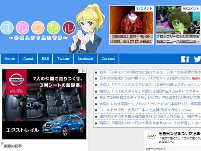 北朝鮮 最新 ゲーム機 開発 モランボン 任天堂 Wii 酷似に関連した画像-02