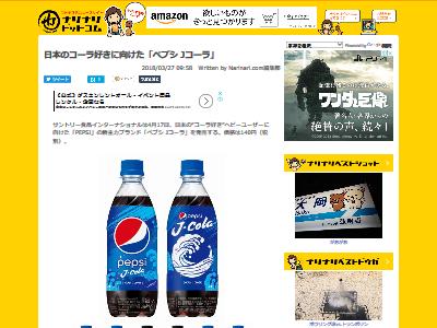ペプシ Jコーラ 日本限定に関連した画像-02