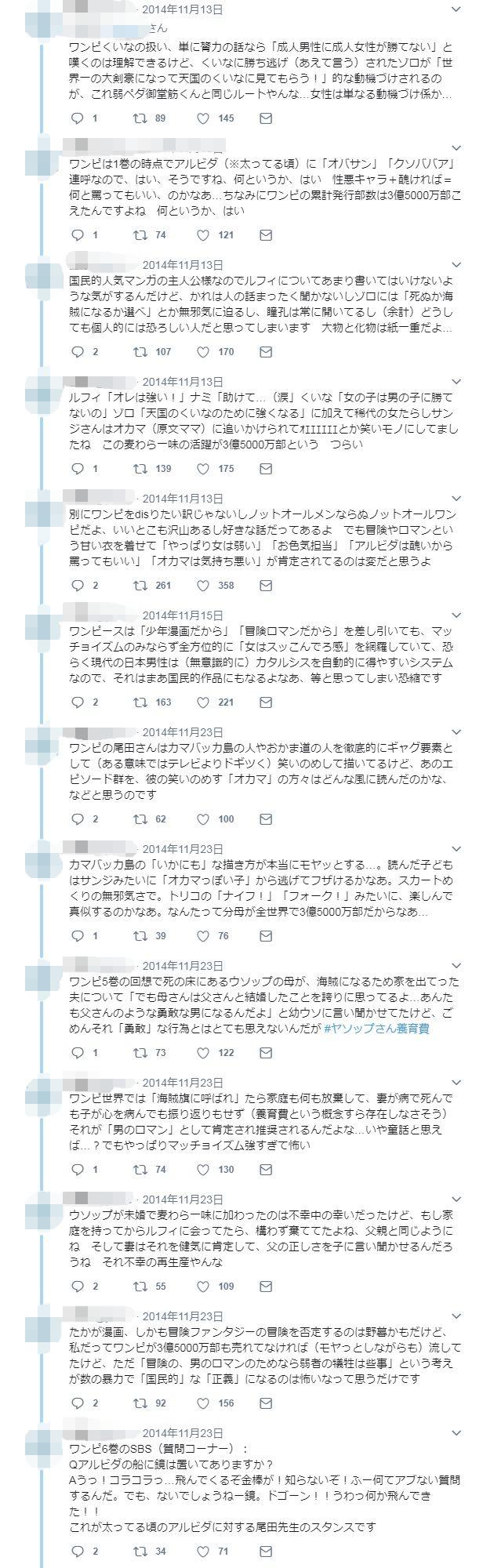 ワンピース ブチギレ 尾田栄一郎に関連した画像-04