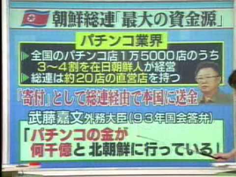 朝鮮総連 テレビ局 圧力 偏向報道に関連した画像-01