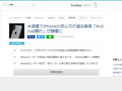 iPhone 求心力 最高 Android 離れに関連した画像-02