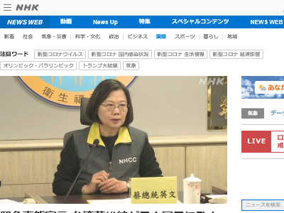 台湾 蔡総統 日本国民 メッセージ 緊急事態宣言に関連した画像-02