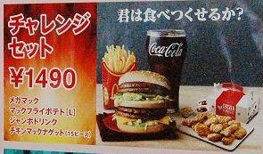 マクドナルド ハンバーガー カロリーに関連した画像-01