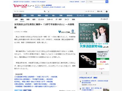 女児 抱き上げる 男性 無罪 大阪地裁に関連した画像-02