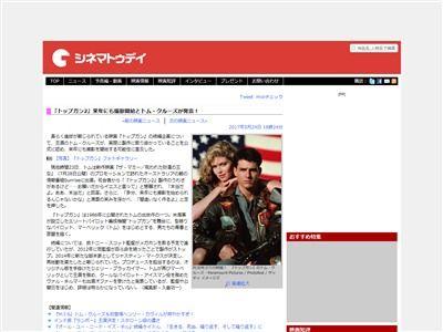トップガン トムクルーズ Topgun TomCruise トップガン2に関連した画像-02