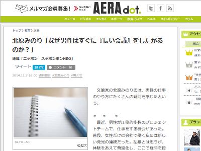 朝日新聞 男性蔑視 北原みのり ブーメランに関連した画像-02