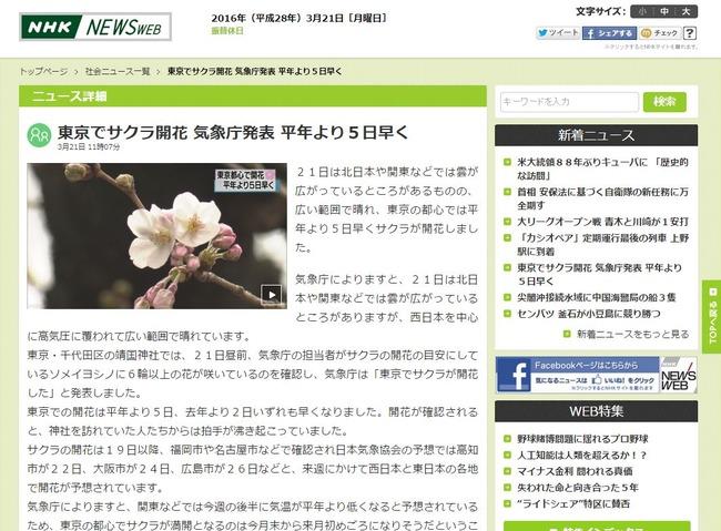 サクラ 花見 開花 満開 気象庁に関連した画像-02