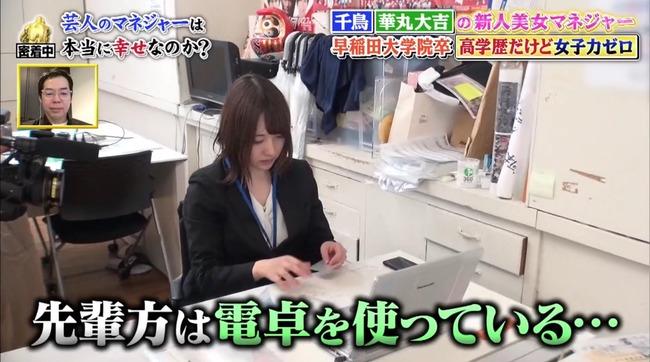 エクセル リケジョ 高学歴 電卓 SUM関数 マネージャー 吉本に関連した画像-03