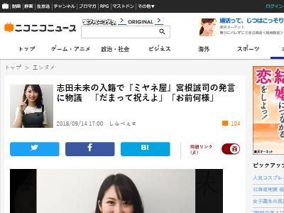 ミヤネ屋 志田未来 結婚 古くから 宮根誠司 物議 に関連した画像-02