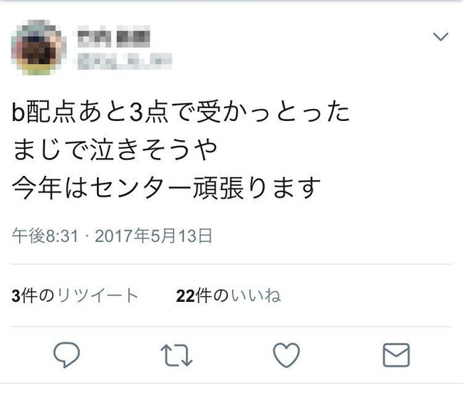 大阪大学 阪大 受験生 入試ミス 不合格 不祥事 犠牲者に関連した画像-04
