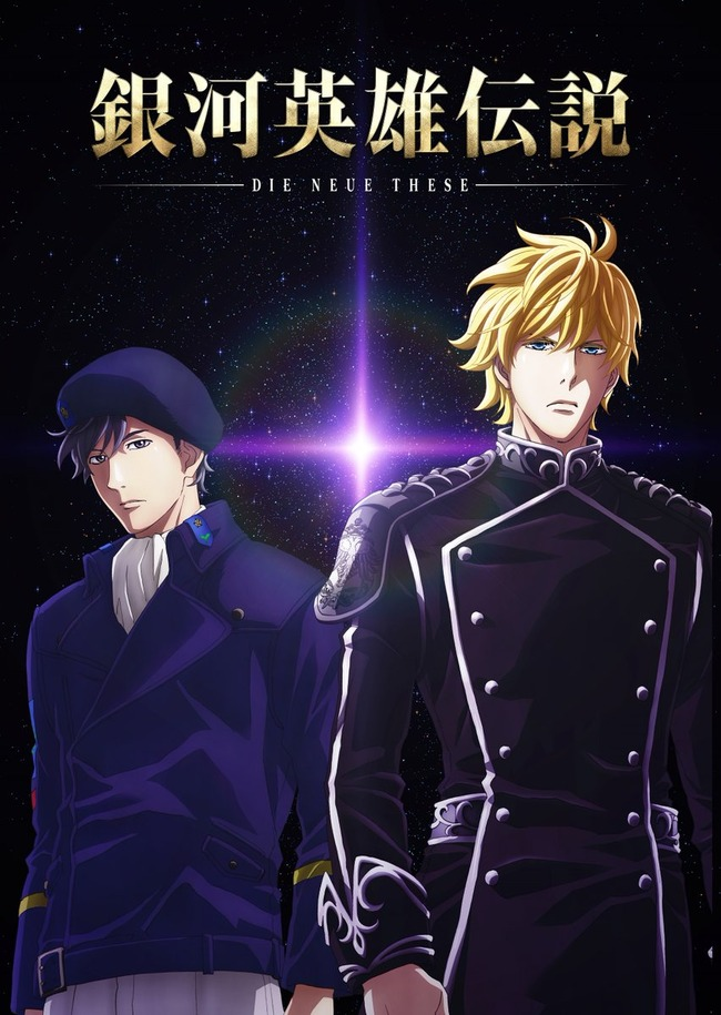 銀河英雄伝説 銀英伝 再アニメ化 新作アニメ プロダクションI.Gに関連した画像-02