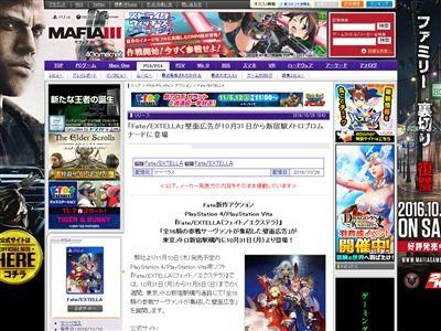 フェイト エクステラ Fate 新宿 壁面広告 特別英霊召喚システム サーヴァントミラーに関連した画像-02