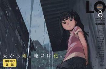 コミックLO 雑誌 たかみちに関連した画像-01