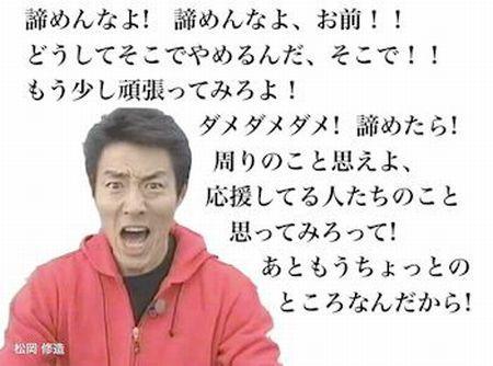 松岡修造 応援歌フルに関連した画像-01