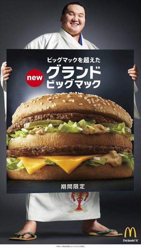 マクドナルド ビッグマック グランドビッグマック ギガビッグマック 白鵬 横綱 大相撲 ハンバーガーに関連した画像-04