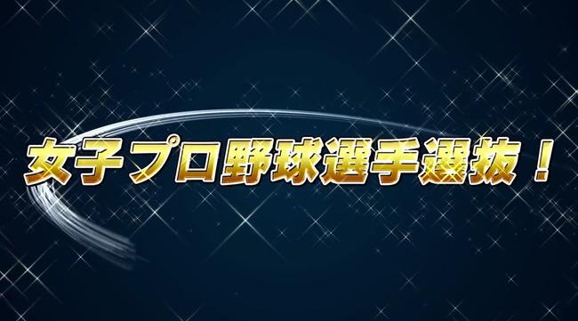 プロ野球 ファミスタ クライマックス 女子プロ野球 名球会 ドアラ マスコット つば九郎 山本昌 に関連した画像-07