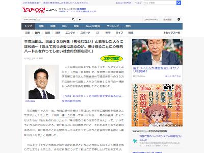 辛坊治郎 緊急経済対策 現金 10万円に関連した画像-02