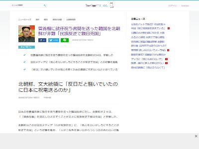 北朝鮮菅首相就任祝い韓国非難に関連した画像-02