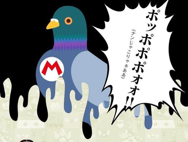 マリオメーカー 鬼畜ステージ 任天堂 批判 初見殺しに関連した画像-04