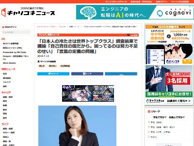 人助け指数 日本 低ランクに関連した画像-02