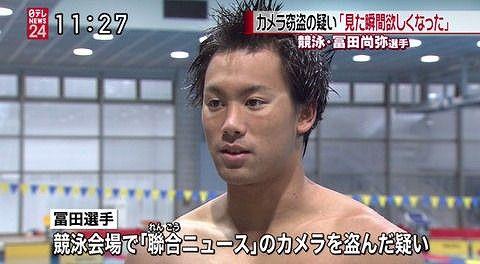 冨田尚弥 競泳 有罪 韓国に関連した画像-01