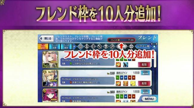 FGO Fate グランドオーダー 星4サーヴァント 配布に関連した画像-09