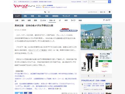 東京五輪日本メダル予想に関連した画像-02