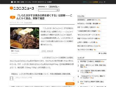 しらたき すき焼き 肉 俗説 ウソ 日本こんにゃく協会 検証に関連した画像-02