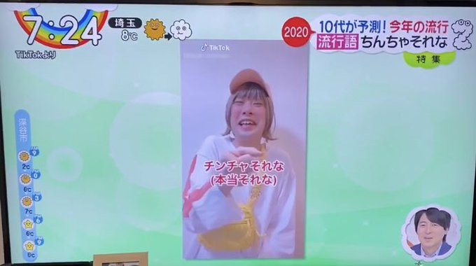 日本テレビ ZIP! 捏造 韓国語 チンチャに関連した画像-03