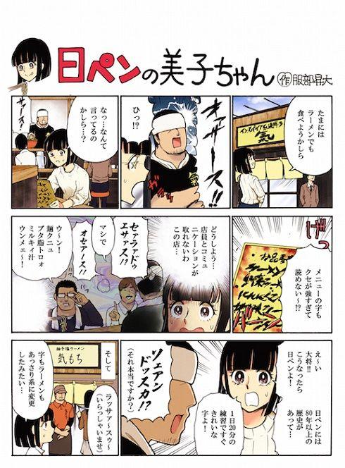 45年 連載 ボールペン習字 日ペンの美子ちゃん アニメ化 平野綾 杉田智和に関連した画像-05