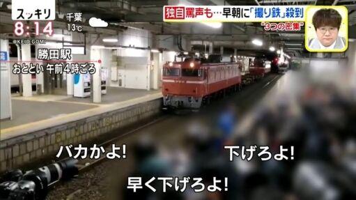 鉄オタ 撮り鉄 社会性 低い 原因 電車 公共交通機関 問題 顕在化に関連した画像-01
